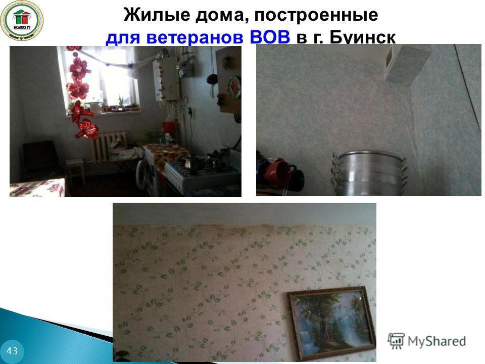 Жилые дома, построенные для ветеранов ВОВ в г. Буинск 43