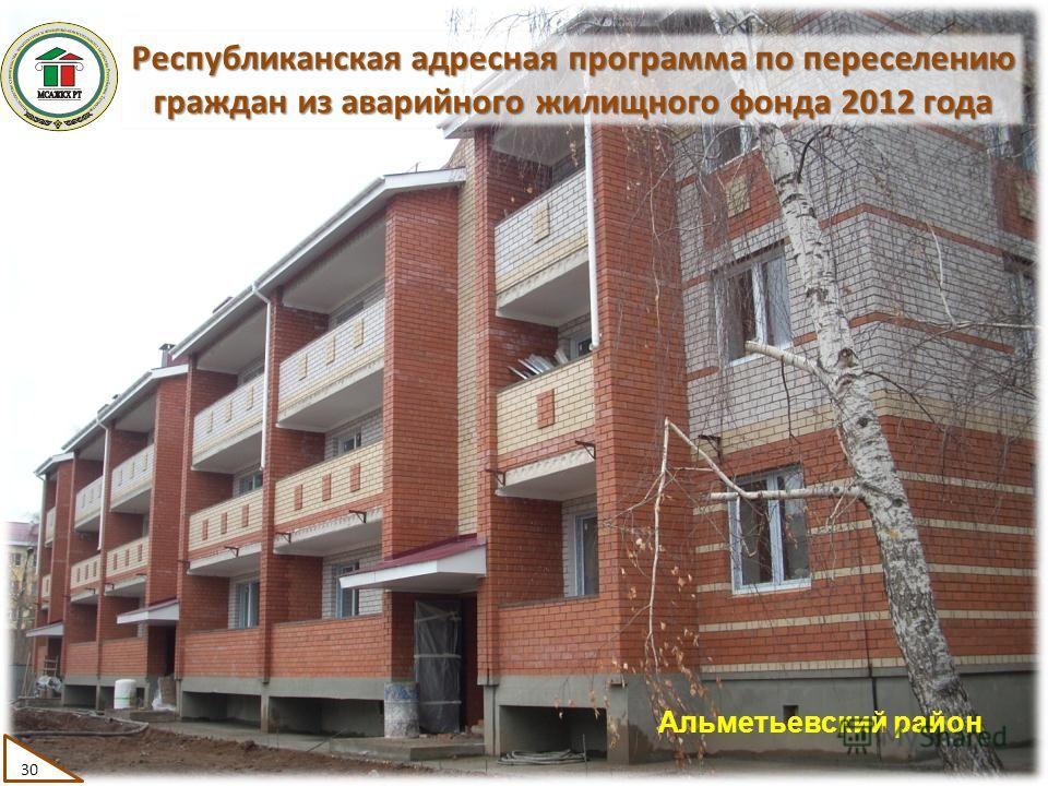 Республиканская адресная программа по переселению граждан из аварийного жилищного фонда 2012 года 30 Альметьевский район