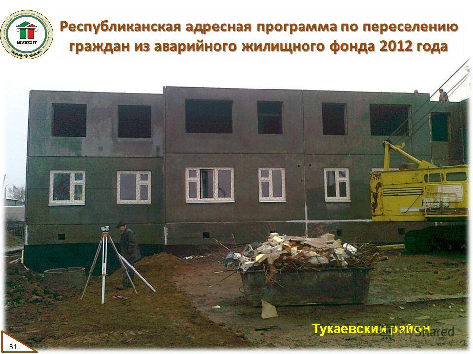 Республиканская адресная программа по переселению граждан из аварийного жилищного фонда 2012 года 31 Тукаевский район