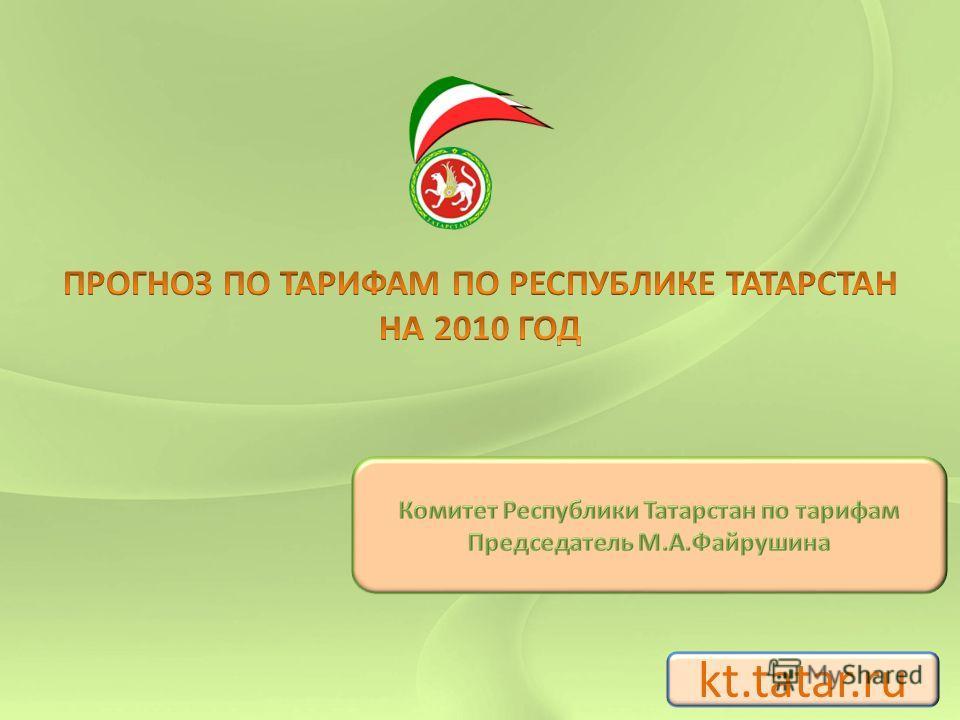 kt.tatar.ru