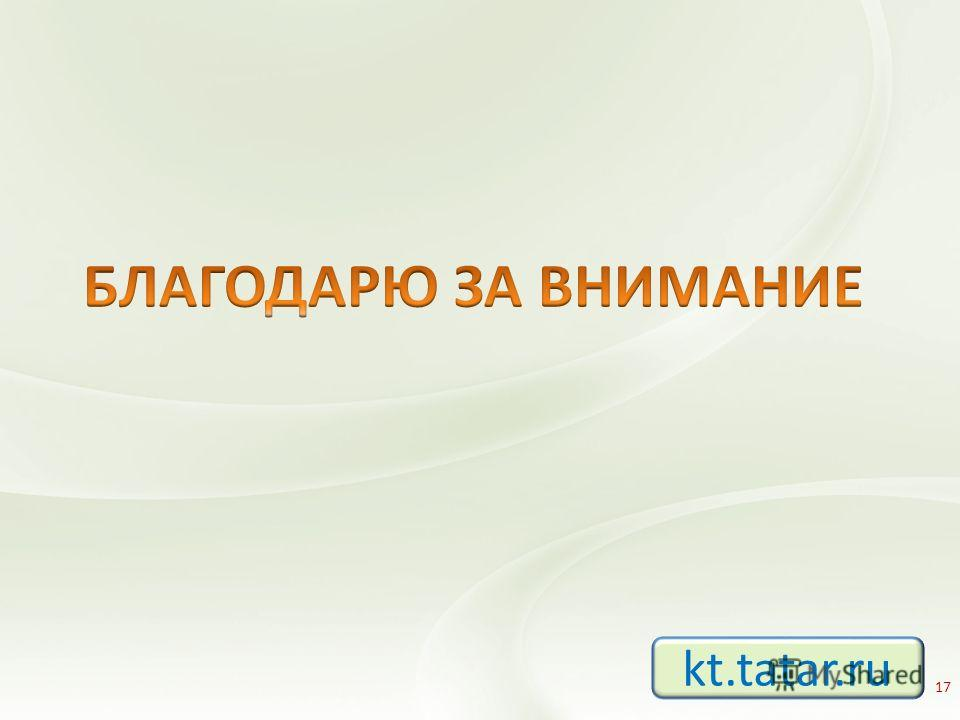 kt.tatar.ru 17