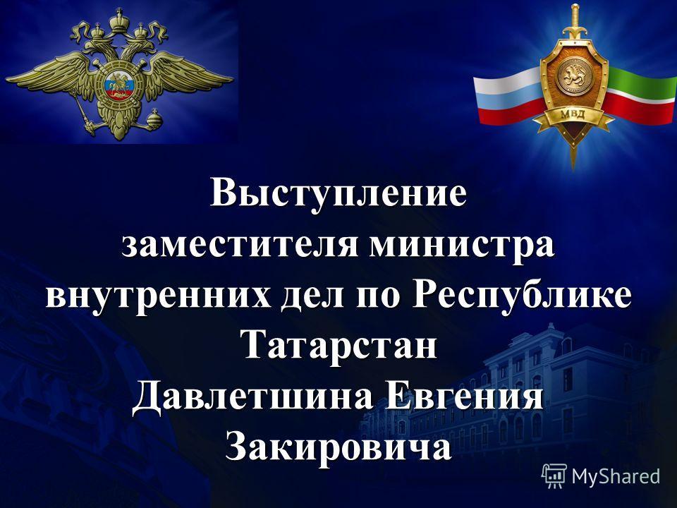 Выступление заместителя министра внутренних дел по Республике Татарстан Давлетшина Евгения Закировича