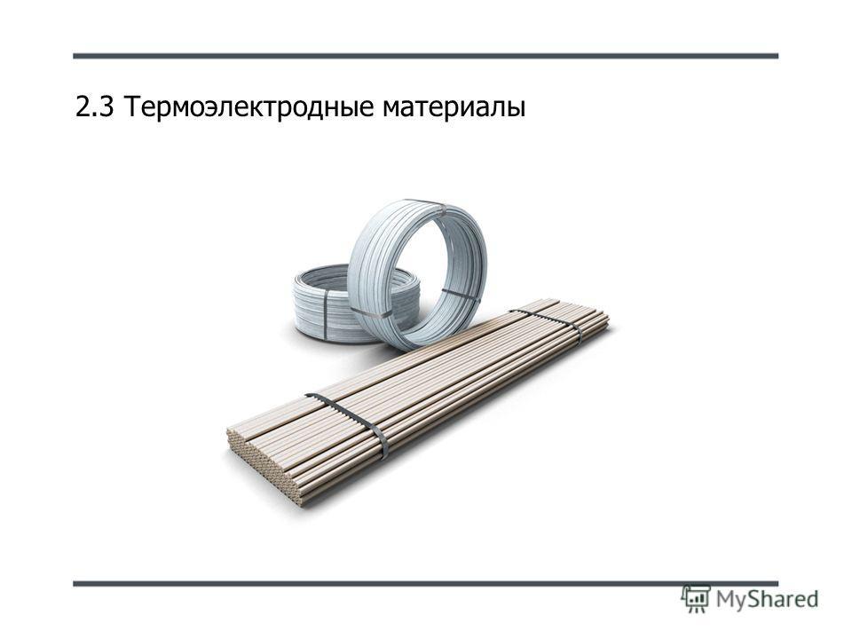 2.3 Термоэлектродные материалы