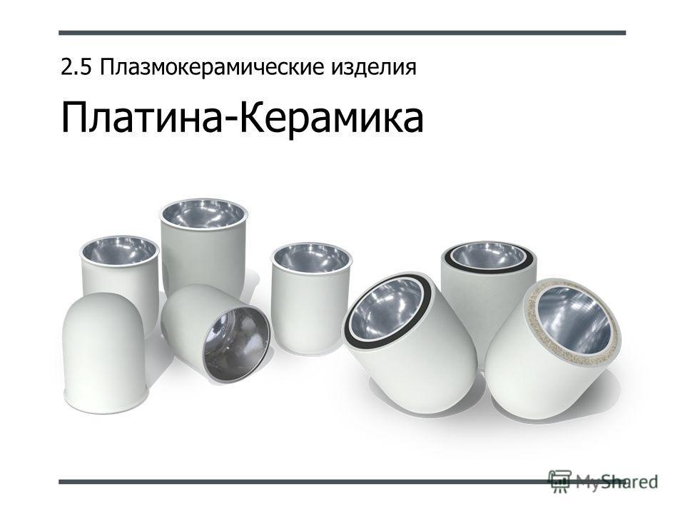 2.5 Плазмокерамические изделия Платина-Керамика