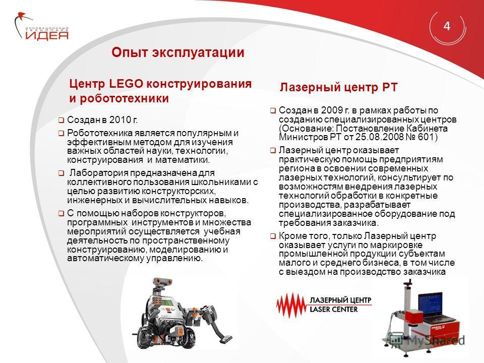 Опыт эксплуатации 4 Центр LEGO конструирования и робототехники Создан в 2010 г. Робототехника является популярным и эффективным методом для изучения важных областей науки, технологии, конструирования и математики. Лаборатория предназначена для коллек