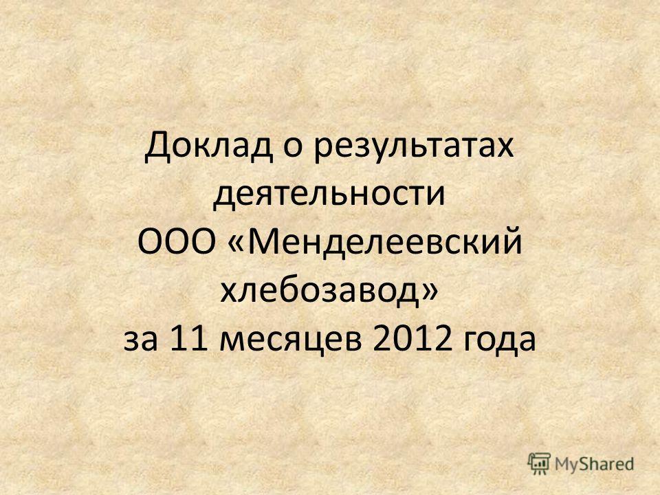Доклад о результатах деятельности ООО «Менделеевский хлебозавод» за 11 месяцев 2012 года