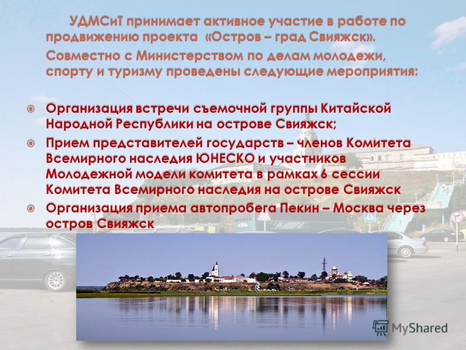 УДМСиТ принимает активное участие в работе по продвижению проекта «Остров – град Свияжск». Совместно с Министерством по делам молодежи, спорту и туризму проведены следующие мероприятия: Организация встречи съемочной группы Китайской Народной Республи