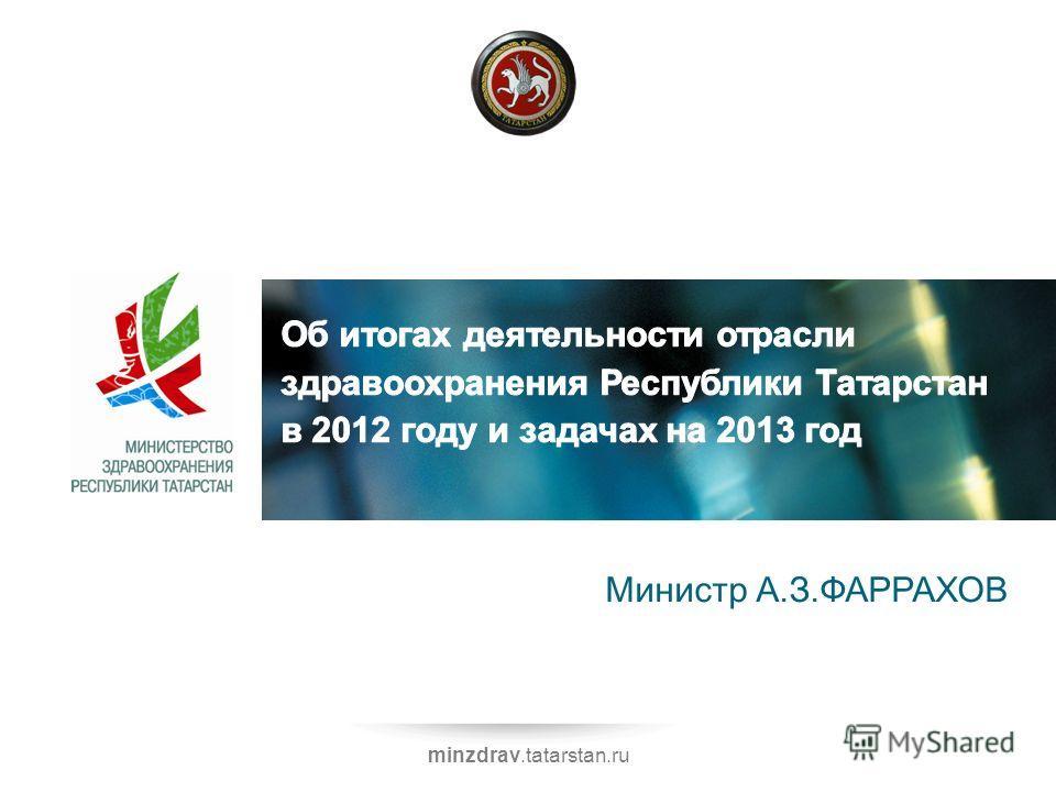minzdrav.tatarstan.ru Министр А.З.ФАРРАХОВ