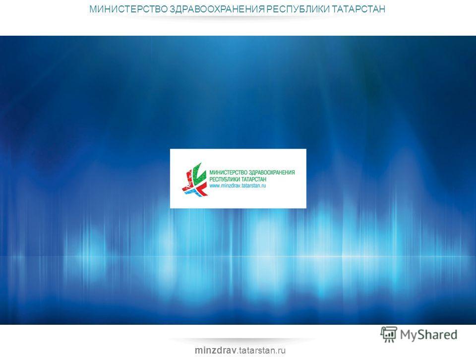 МИНИСТЕРСТВО ЗДРАВООХРАНЕНИЯ РЕСПУБЛИКИ ТАТАРСТАН minzdrav.tatarstan.ru