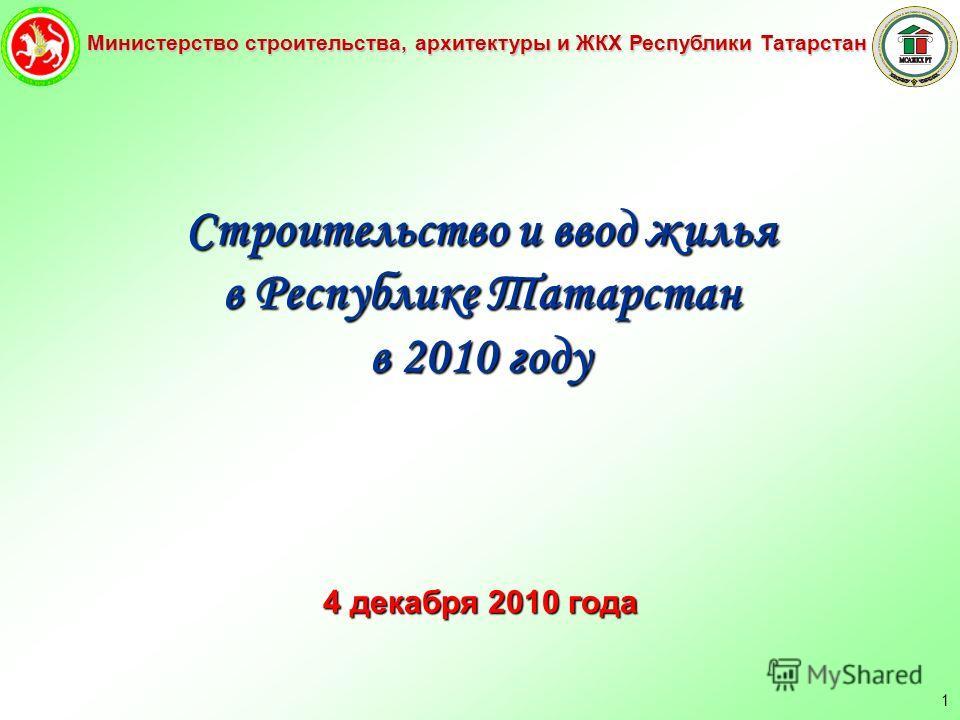Министерство строительства, архитектуры и ЖКХ Республики Татарстан 1 Строительство и ввод жилья в Республике Татарстан в 2010 году 4 декабря 2010 года