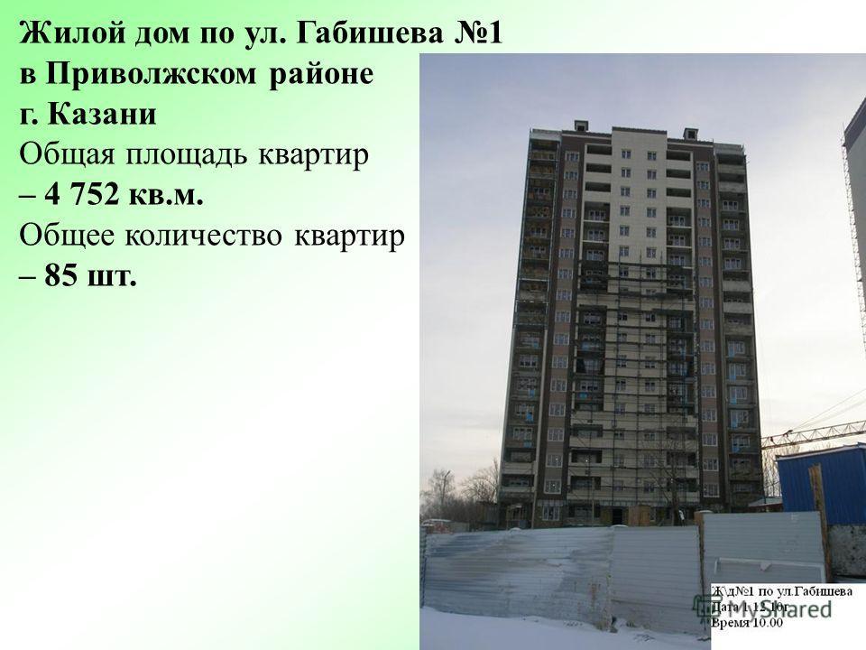 Жилой дом по ул. Габишева 1 в Приволжском районе г. Казани Общая площадь квартир – 4 752 кв.м. Общее количество квартир – 85 шт.