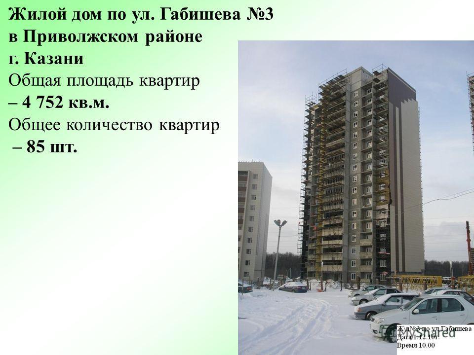Жилой дом по ул. Габишева 3 в Приволжском районе г. Казани Общая площадь квартир – 4 752 кв.м. Общее количество квартир – 85 шт.
