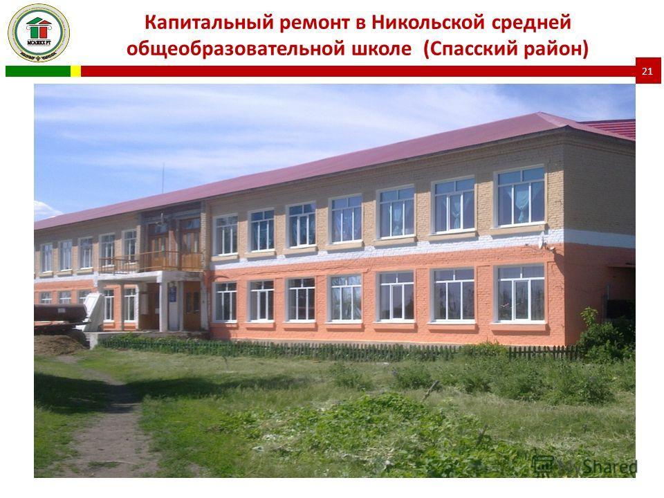 Капитальный ремонт в Никольской средней общеобразовательной школе (Спасский район) 21
