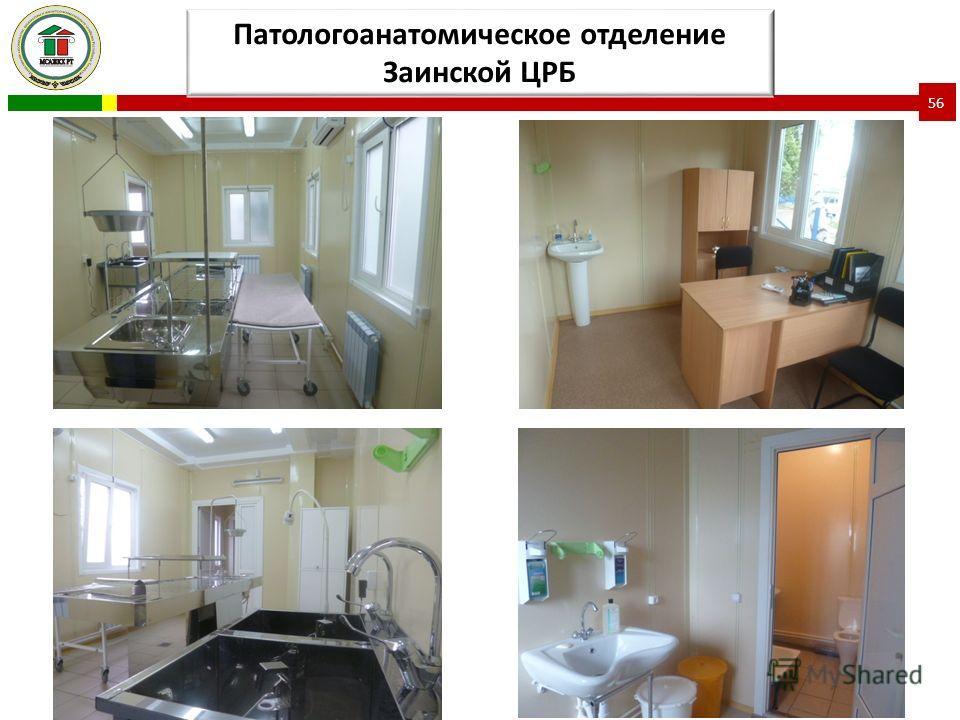 56 Патологоанатомическое отделение Заинской ЦРБ