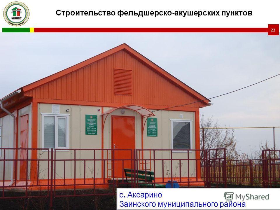 Строительство фельдшерско-акушерских пунктов с. Аксарино Заинского муниципального района 23