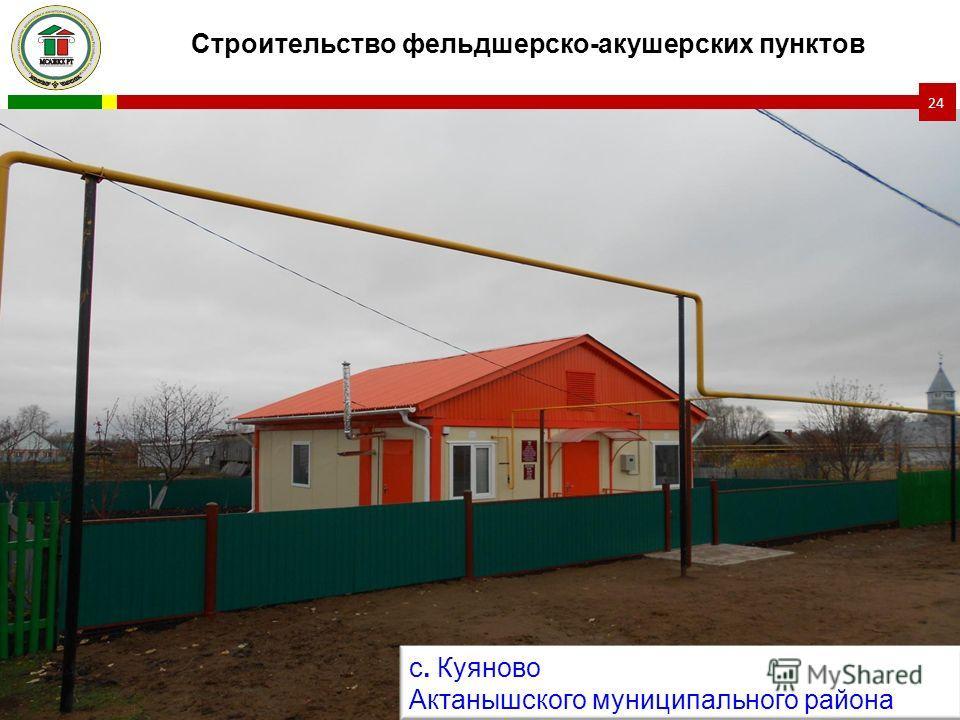 Строительство фельдшерско-акушерских пунктов с. Куяново Актанышского муниципального района 24