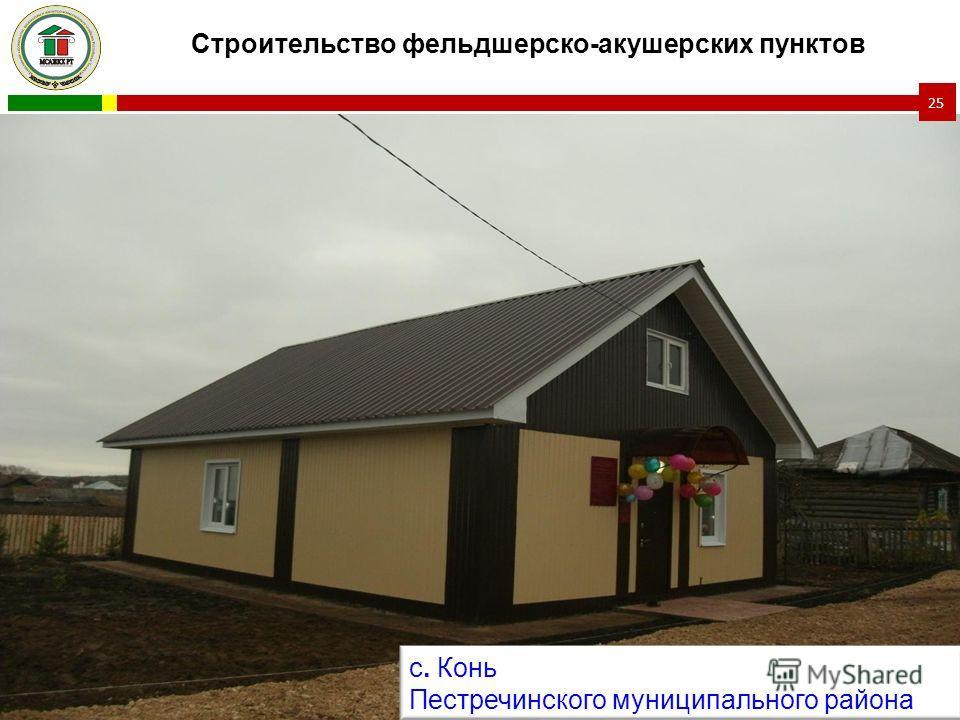 Строительство фельдшерско-акушерских пунктов с. Конь Пестречинского муниципального района 25