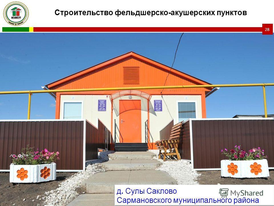 Строительство фельдшерско-акушерских пунктов д. Сулы Саклово Сармановского муниципального района 28