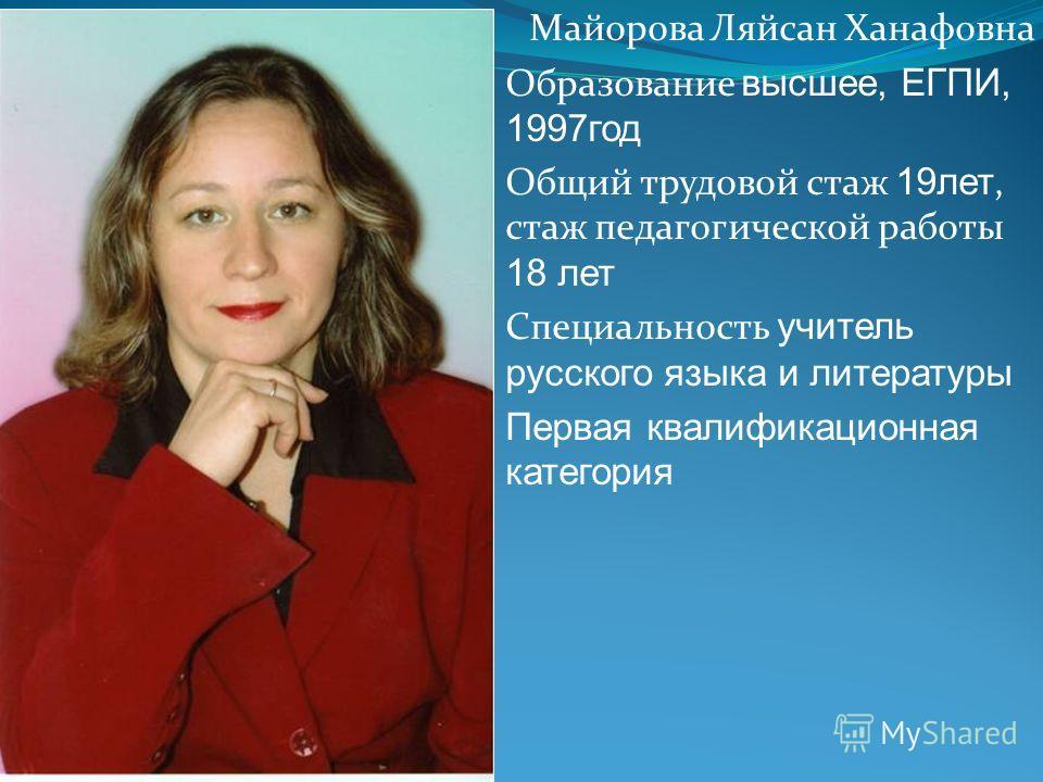 Елена геннадьевна учитель русского