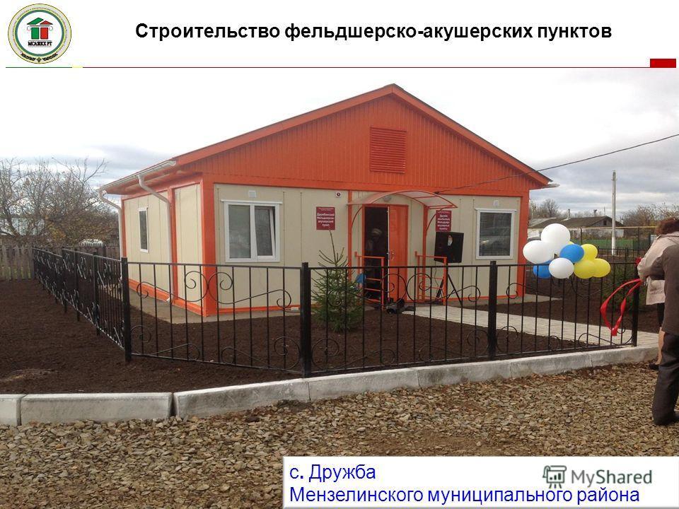 Строительство фельдшерско-акушерских пунктов 32 с. Дружба Мензелинского муниципального района
