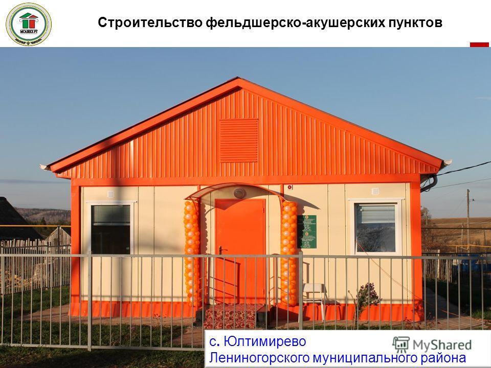 Строительство фельдшерско-акушерских пунктов 33 с. Юлтимирево Лениногорского муниципального района