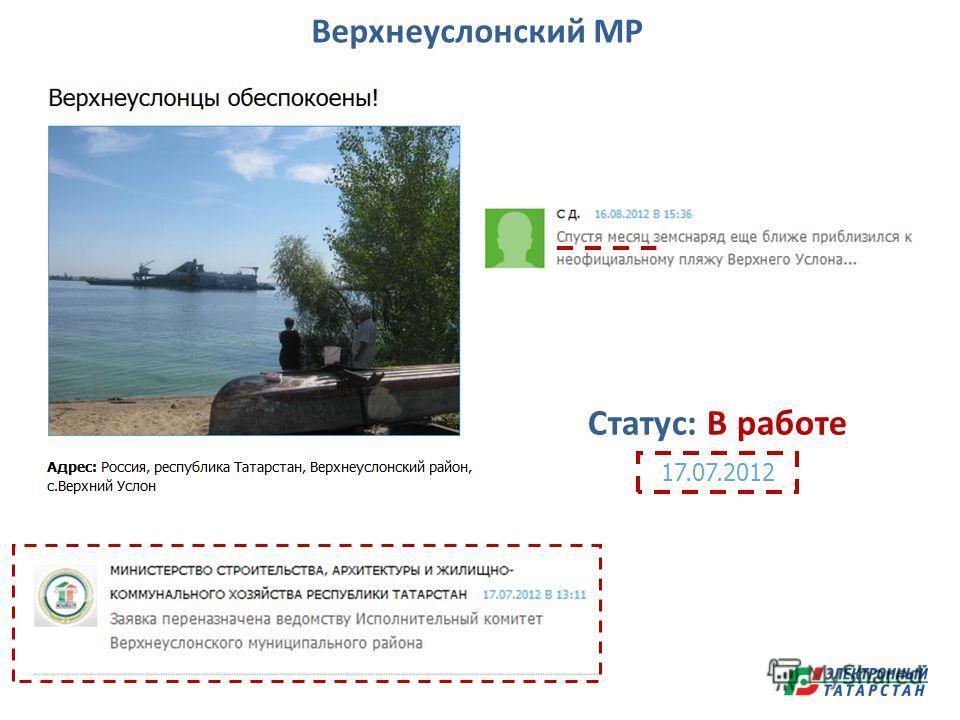Верхнеуслонский МР Статус: В работе 17.07.2012