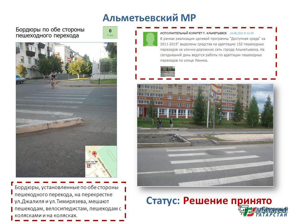 Альметьевский МР Бордюры, установленные по обе стороны пешеходного перехода, на перекрестке ул.Джалиля и ул.Тимирязева, мешают пешеходам, велосипедистам, пешеходам с колясками и на колясках. Статус: Решение принято