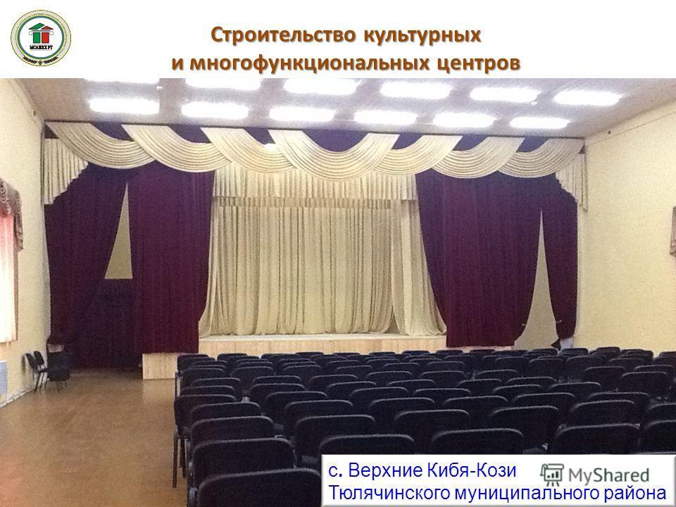 Строительство культурных и многофункциональных центров 40 с. Верхние Кибя-Кози Тюлячинского муниципального района