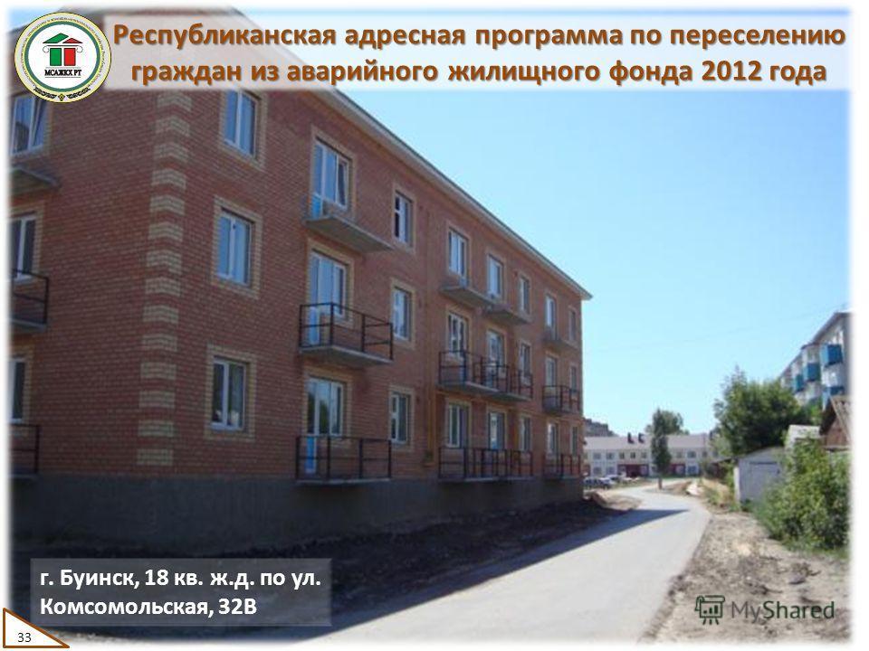 Республиканская адресная программа по переселению граждан из аварийного жилищного фонда 2012 года г. Буинск, 18 кв. ж.д. по ул. Комсомольская, 32В 33
