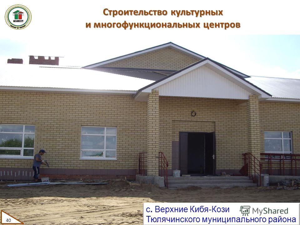 Строительство культурных и многофункциональных центров с. Верхние Кибя-Кози Тюлячинского муниципального района 40
