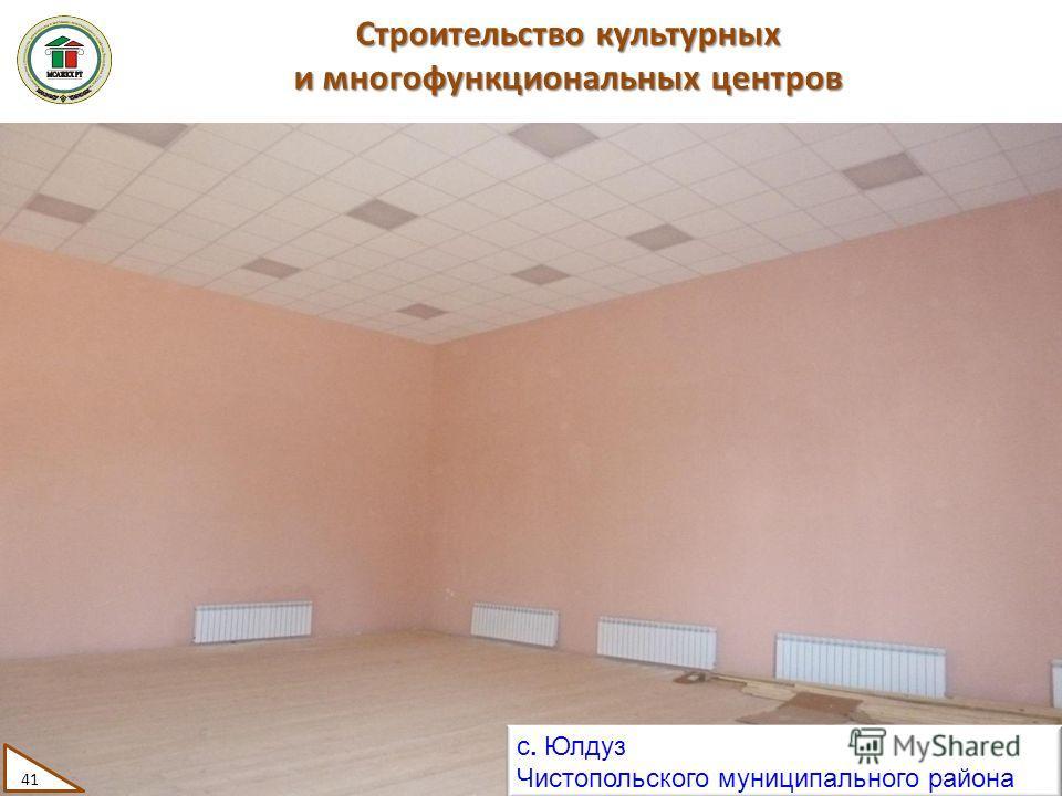 Строительство культурных и многофункциональных центров с. Юлдуз Чистопольского муниципального района 41
