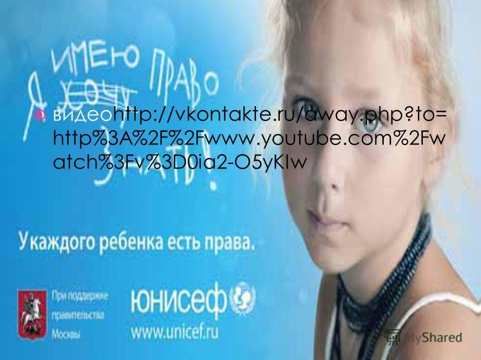 видеоhttp://vkontakte.ru/away.php?to= http%3A%2F%2Fwww.youtube.com%2Fw atch%3Fv%3D0ia2-O5yKIw
