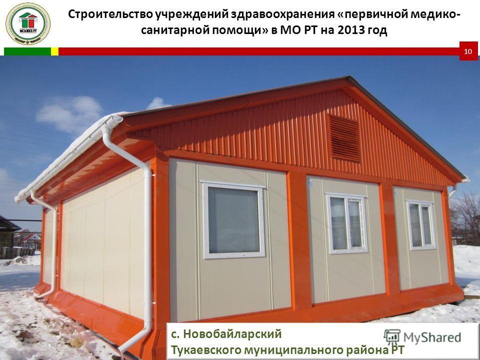 10 с. Новобайларский Тукаевского муниципального района РТ