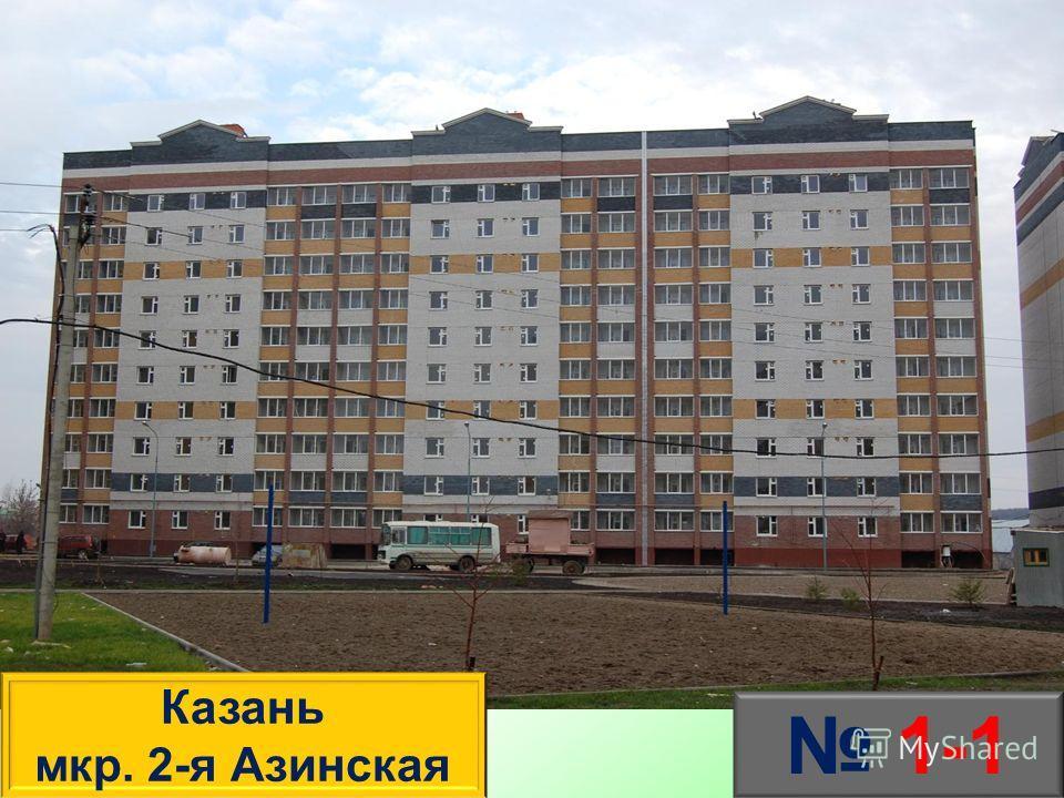 1-1 Казань мкр. 2-я Азинская