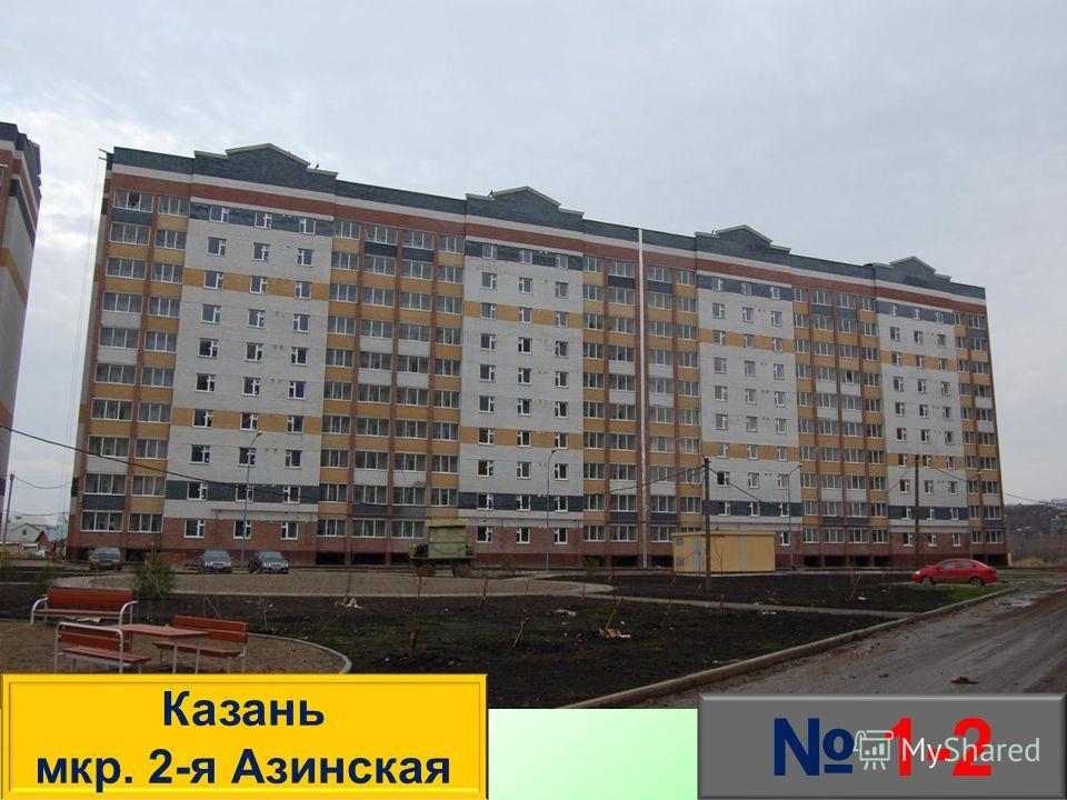 1-2 Казань мкр. 2-я Азинская