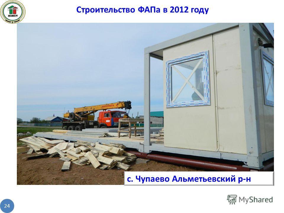 24 Строительство ФАПа в 2012 году с. Чупаево Альметьевский р-н