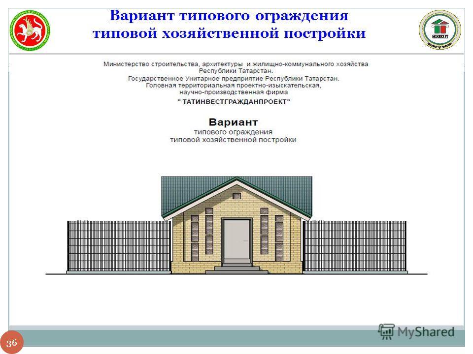 Вариант типового ограждения типовой хозяйственной постройки 36