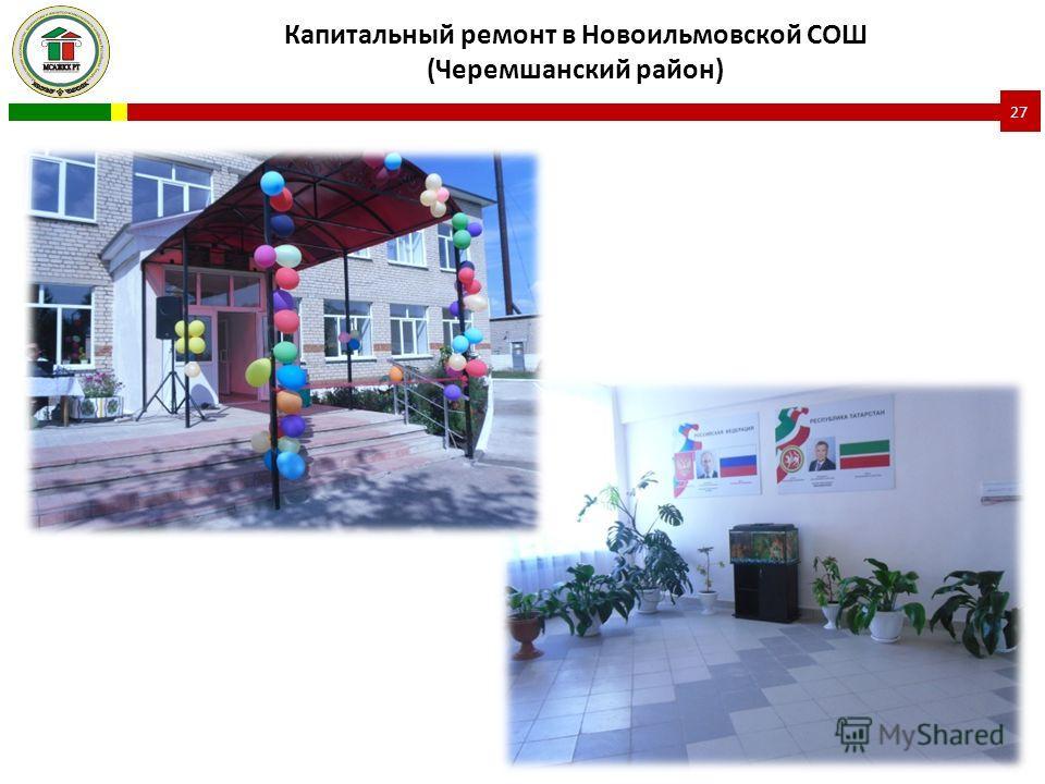 Капитальный ремонт в Новоильмовской СОШ (Черемшанский район) 27