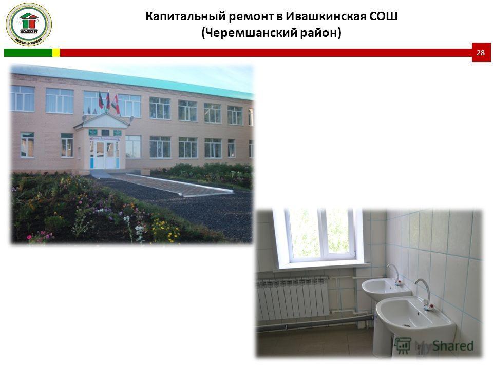 Капитальный ремонт в Ивашкинская СОШ (Черемшанский район) 28