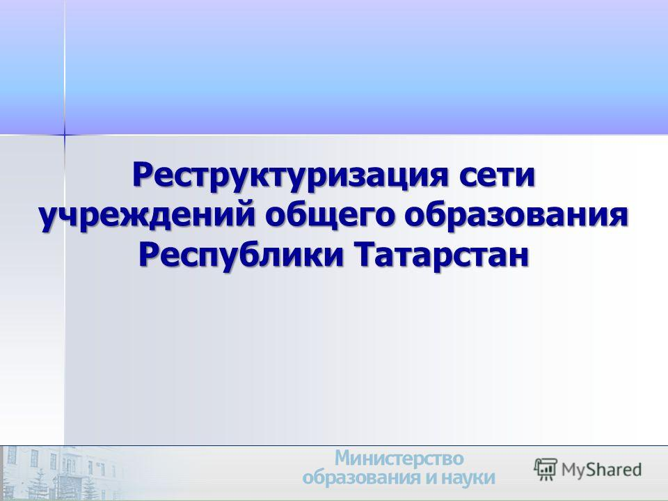 1 Реструктуризация сети учреждений общего образования Республики Татарстан