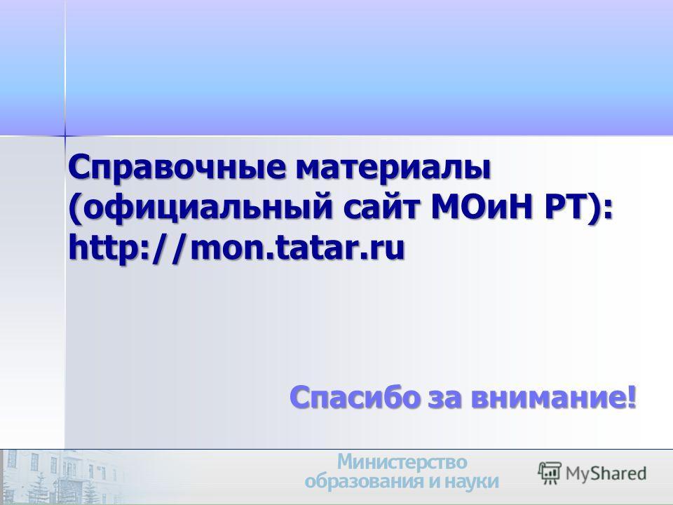 Справочные материалы (официальный сайт МОиН РТ): http://mon.tatar.ru 42 Спасибо за внимание!