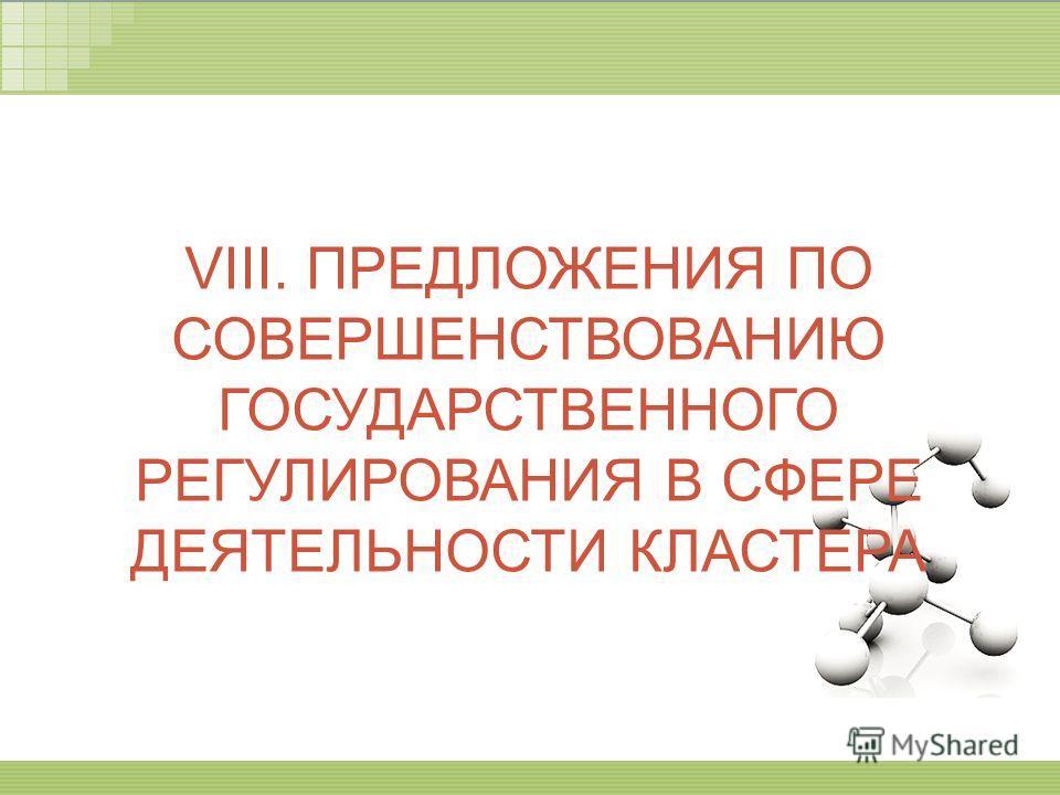 41 VIII. ПРЕДЛОЖЕНИЯ ПО СОВЕРШЕНСТВОВАНИЮ ГОСУДАРСТВЕННОГО РЕГУЛИРОВАНИЯ В СФЕРЕ ДЕЯТЕЛЬНОСТИ КЛАСТЕРА