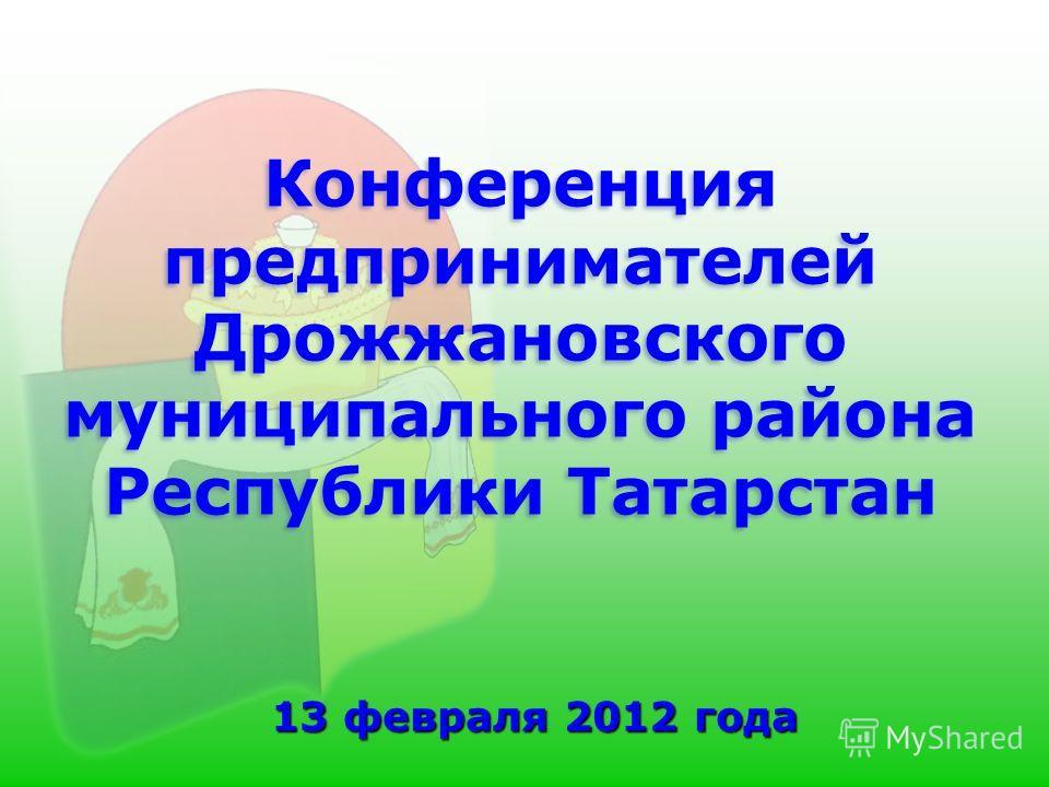 Конференция предпринимателей Дрожжановского муниципального района Республики Татарстан 13 февраля 2012 года