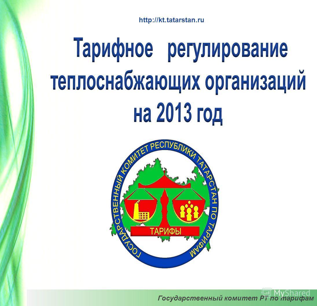 http://kt.tatarstan.ru Государственный комитет РТ по тарифам