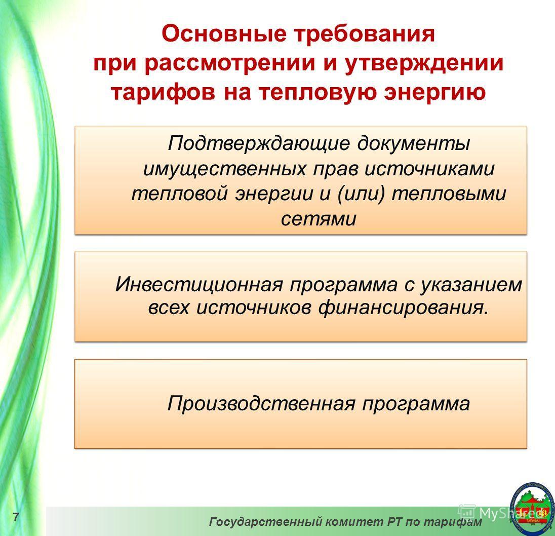7 Основные требования при рассмотрении и утверждении тарифов на тепловую энергию Государственный комитет РТ по тарифам