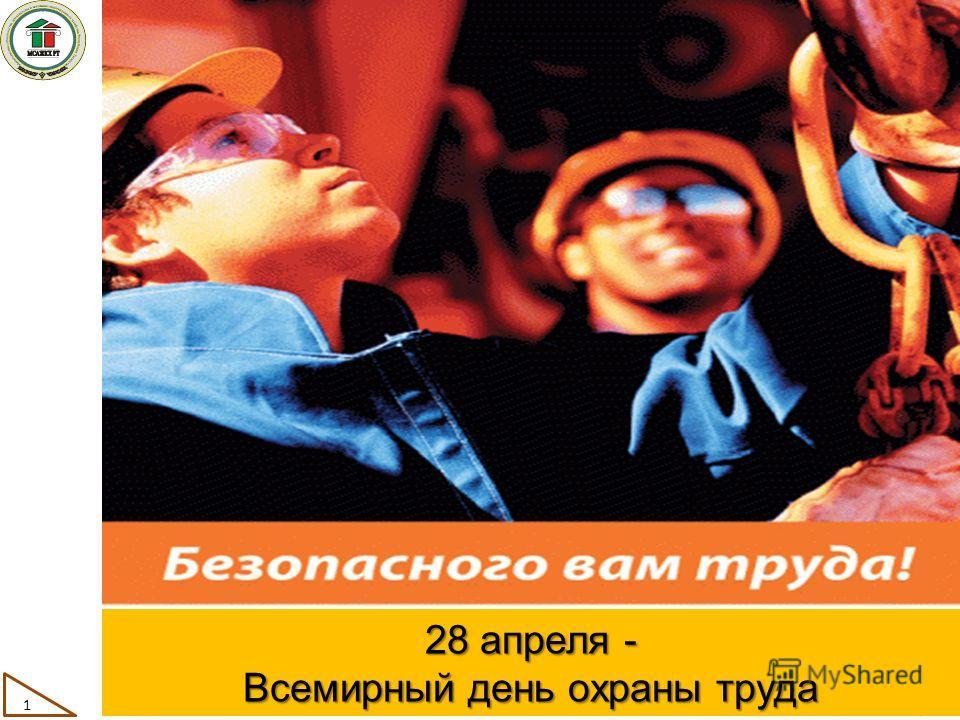 28 апреля - Всемирный день охраны труда 1