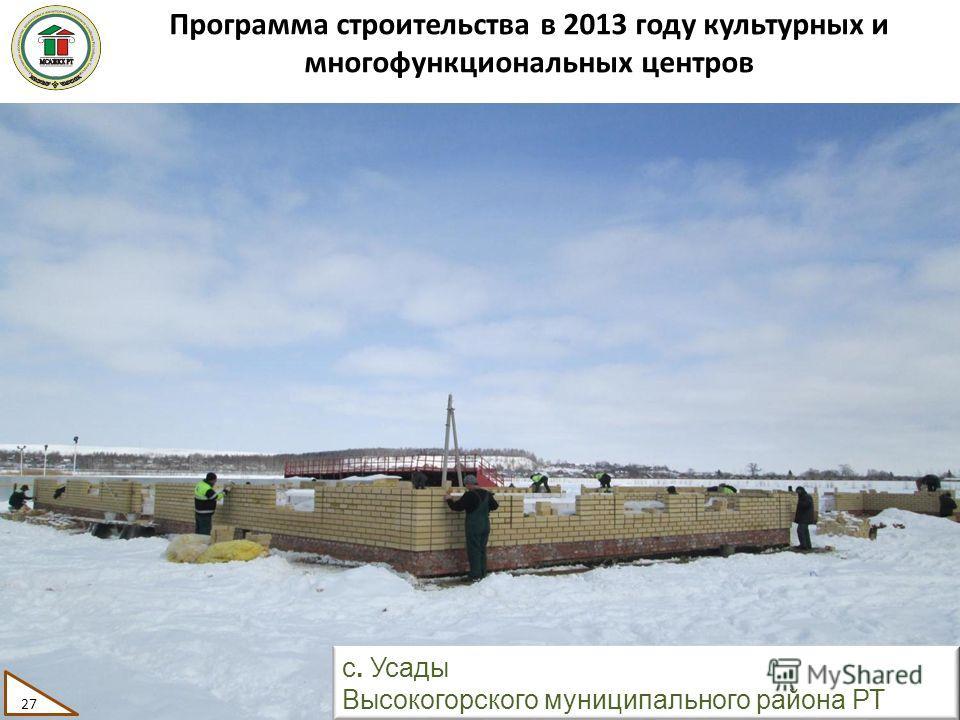 Программа строительства в 2013 году культурных и многофункциональных центров 27 с. Усады Высокогорского муниципального района РТ 27