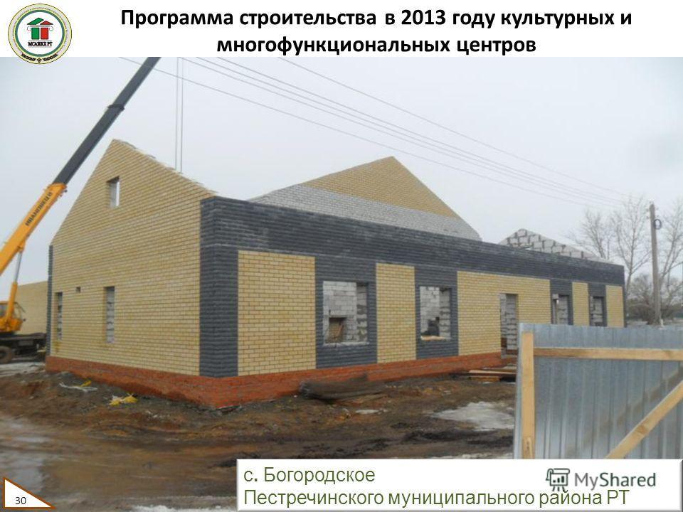 Программа строительства в 2013 году культурных и многофункциональных центров 30 с. Богородское Пестречинского муниципального района РТ 30