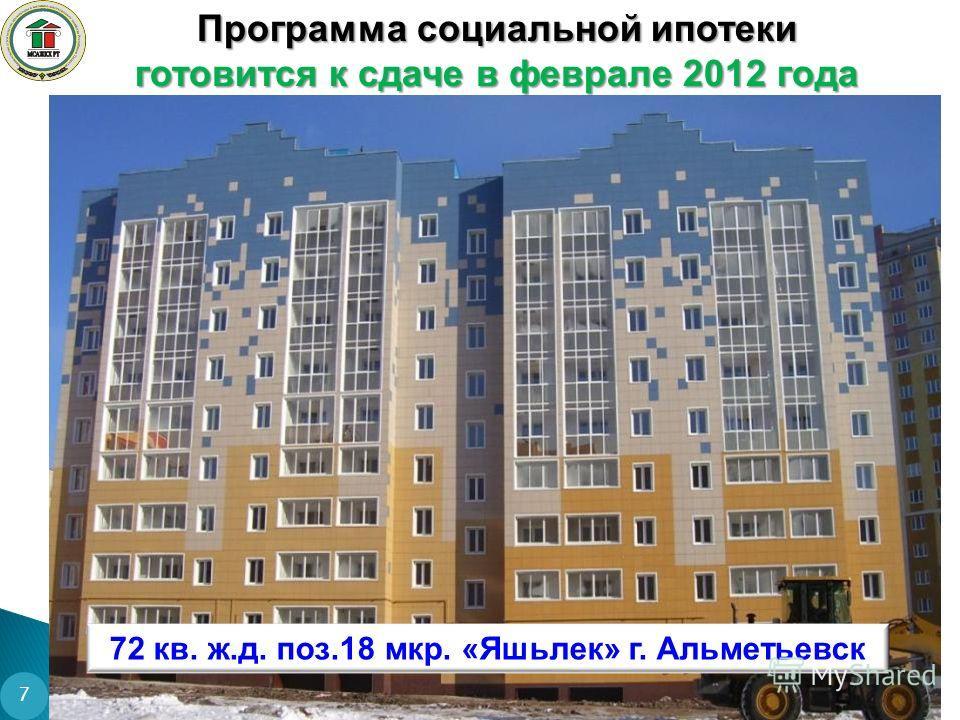 Программа социальной ипотеки готовится к сдаче в феврале 2012 года 7 72 кв. ж.д. поз.18 мкр. «Яшьлек» г. Альметьевск