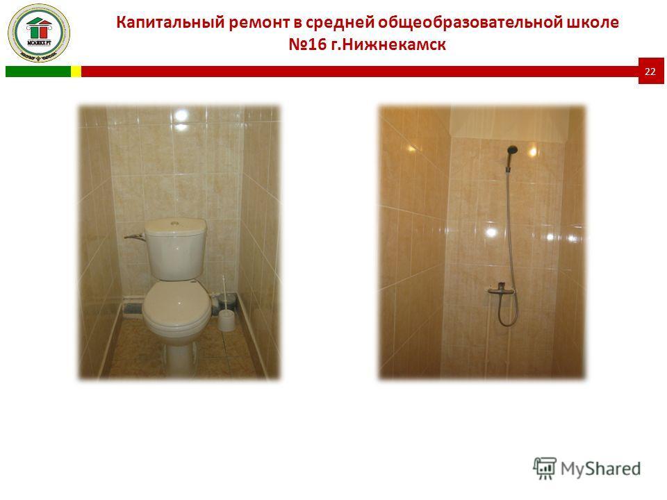 Капитальный ремонт в средней общеобразовательной школе 16 г.Нижнекамск 22